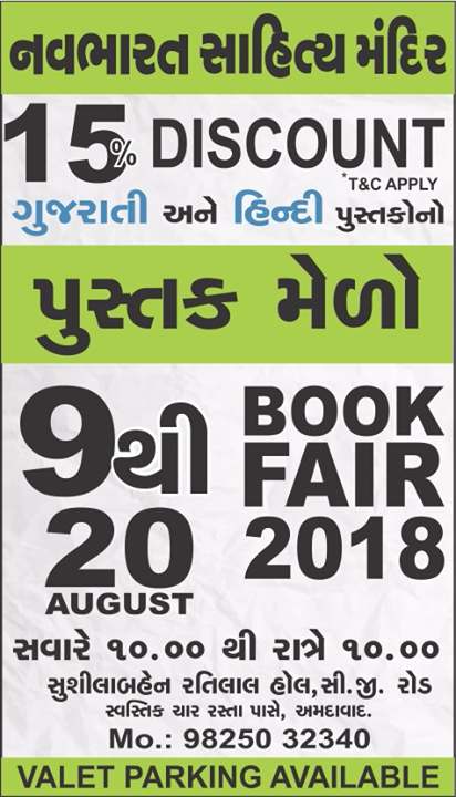 A #bookfair for book lovers!  9th to 20th August | 10 am to 10 pm  Visit us at Sushilaben Ratilal Hall, Nr. Swastik Cross Road, C.G.Road, Ahmedabad  #PustakParv #9thAugust #NavbharatSahityaMandir #Books #Reading #LoveForReading #BooksLove #BookLovers