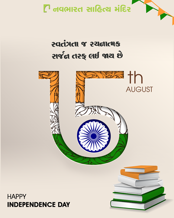 Happy Independence Day!  #NavbharatSahityaMandir #Books #HappyIndependenceDay #IndependenceDay18 #IndependenceDay #IndependenceWeek #Celebration #15thAugust #Freedom