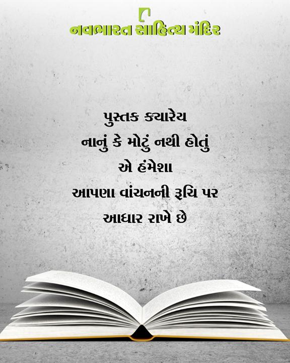 દળદાર પુસ્તક 2-4 દિવસમાં પણ પુરા થઇ શકે અને નાની પુસ્તિકાઓ પુરી થતા 2-3 અઠવાડિયા પણ થાય.  #NavbharatSahityaMandir #Books #Reading #LoveForReading #BooksLove #BookLovers
