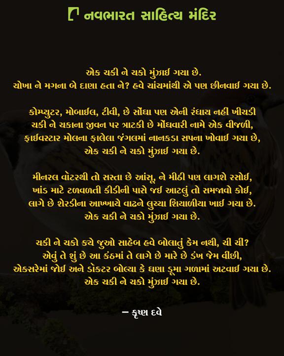 કૃષ્ણ દવેની આ કવિતા વાંચીને કહો અમને તમને શું લાગ્યું? કોઈના સંદર્ભમાં વાત કરી છે? હા તો કોના?  #NavbharatSahityaMandir #Books #Reading #LoveForReading #BooksLove #BookLovers
