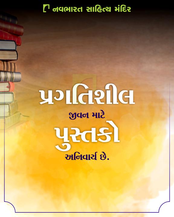 ઘણીવાર લોકો જે નથી સમજાવતા તે પુસ્તકો સરળતાથી સમજાવી શકે છે એટલે જ પ્રગતિશીલ  જીવન માટે જરૂરી માનવામાં આવે છે.  #NavbharatSahityaMandir #Books #Reading #LoveForReading #BooksLove #BookLovers