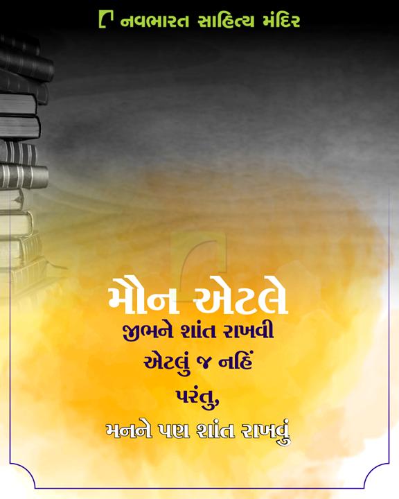 ખરેખર મૌન થકી આપણે આ સમજવા જેવું છે.  #NavbharatSahityaMandir #Books #Reading #LoveForReading #BooksLove #BookLovers