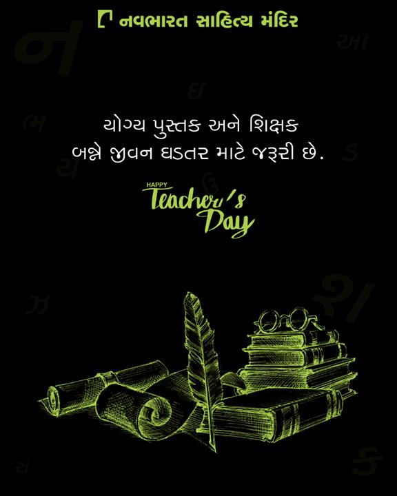 એક ઉત્તમ શિક્ષક હંમેશા એક મીણબત્તી જેવો હોય છે જે પોતાની જ્યોત થકી વિદ્યાર્થીઓના જીવનમાં પ્રકાશ ફેલાવે છે.  #HappyTeachersDay #TeachersDay #NavbharatSahityaMandir #Books #Reading #LoveForReading #BooksLove #BookLovers