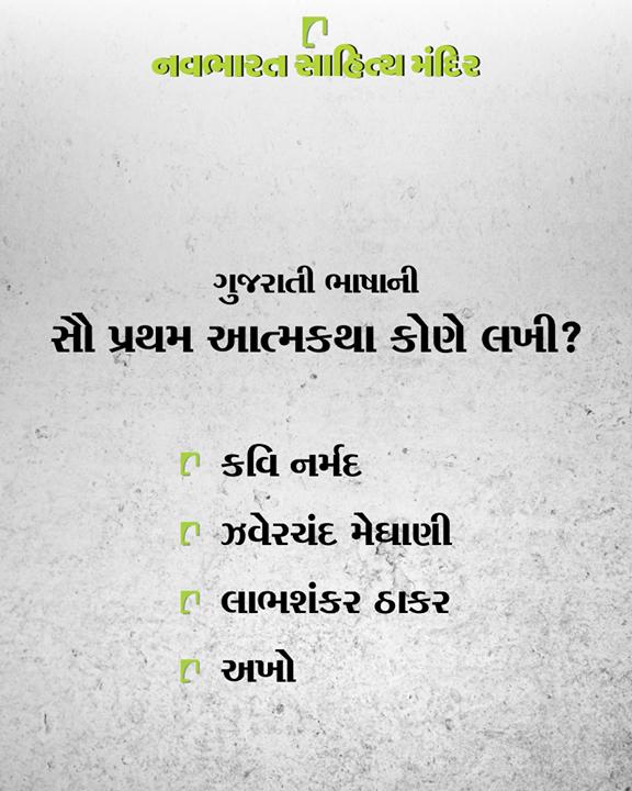 તમે જાણો છો?  #NavbharatSahityaMandir #Books #Reading #LoveForReading #BooksLove #BookLovers