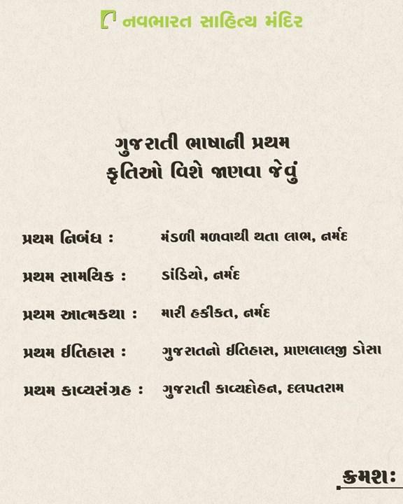 ગુજરાતી ભાષાની પ્રથમ કૃતિઓ વિશે જાણવા જેવું!  #NavbharatSahityaMandir #Books #Reading #LoveForReading #BooksLove #BookLovers