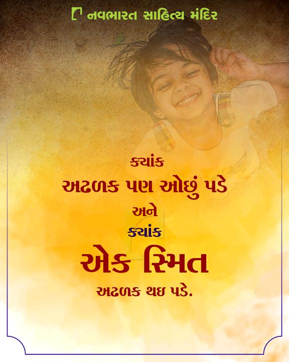 ક્યાંક અઢળક પણ ઓછું પડે અને ક્યાંક એક સ્મિત અઢળક થઇ પડે.  #NavbharatSahityaMandir #Books #Reading #LoveForReading #BooksLove #BookLovers