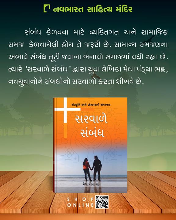 મેધા પંડ્યા ભટ્ટનું આ પુસ્તક થોડા જ સમયમાં આપ સહુ વાંચી શકશો. પુસ્તકના પ્રિબુકીંગ માટે આજે જ https://goo.gl/TCze6r ની મુલાકાત લો.  ઓનલાઇન પ્રિબુકીંગ પર ખાસ 15% વળતર.  ગુજરાતમાં કોઈ પણ સ્થળે પુસ્તક પહોંચાડવા માટે કોઈ પણ વધારાનો કુરિયર કે પોસ્ટ ચાર્જ લેવામાં નહિ આવે.  #NavbharatSahityaMandir #ShopOnline #Books #Reading #LoveForReading #BooksLove #BookLovers