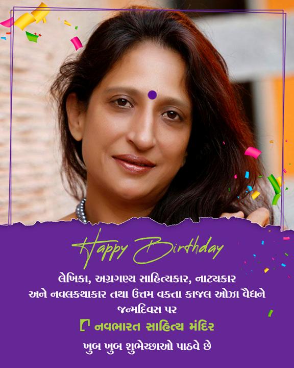 લેખિકા, અગ્રગણ્ય સાહિત્યકાર, નાટ્યકાર અને નવલકથાકાર તથા ઉત્તમ વક્તા કાજલ ઓઝા વૈદ્યને જન્મદિવસ પર નવભારત ખુબ ખુબ શુભેચ્છાઓ પાઠવે છે!  Kaajal Oza Vaidya Kaajal oza vaidya #NavbharatSahityaMandir #ShopOnline #Books #Reading #LoveForReading #BooksLove #BookLovers