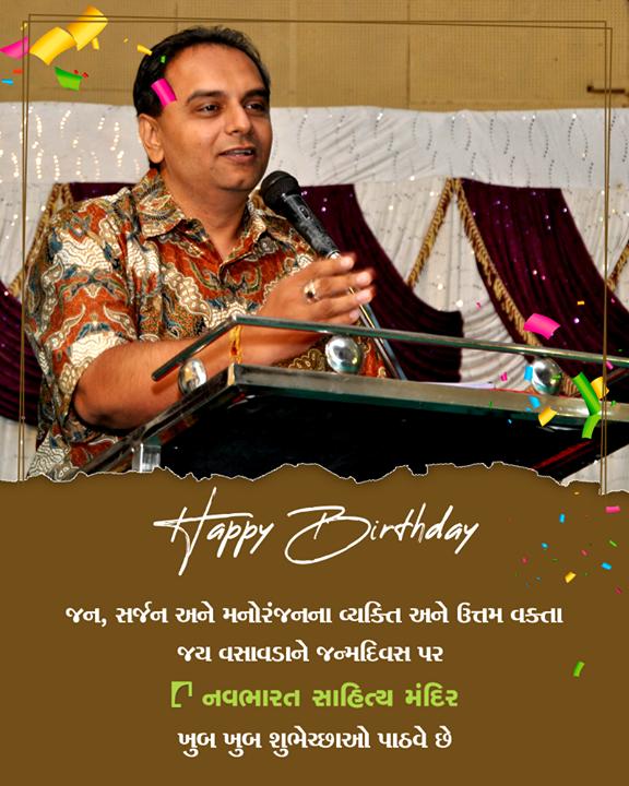 જન, સર્જન અને મનોરંજનના વ્યક્તિ અને ઉત્તમ વક્તા શ્રી જય વસાવડાને જન્મદિવસ પર નવભારત સાહિત્ય મંદિર ખુબ ખુબ શુભેચ્છા પાઠવે છે.  Jay Vasavada #JayVasavada #NavbharatSahityaMandir #ShopOnline #Books #Reading #LoveForReading #BooksLove #BookLovers