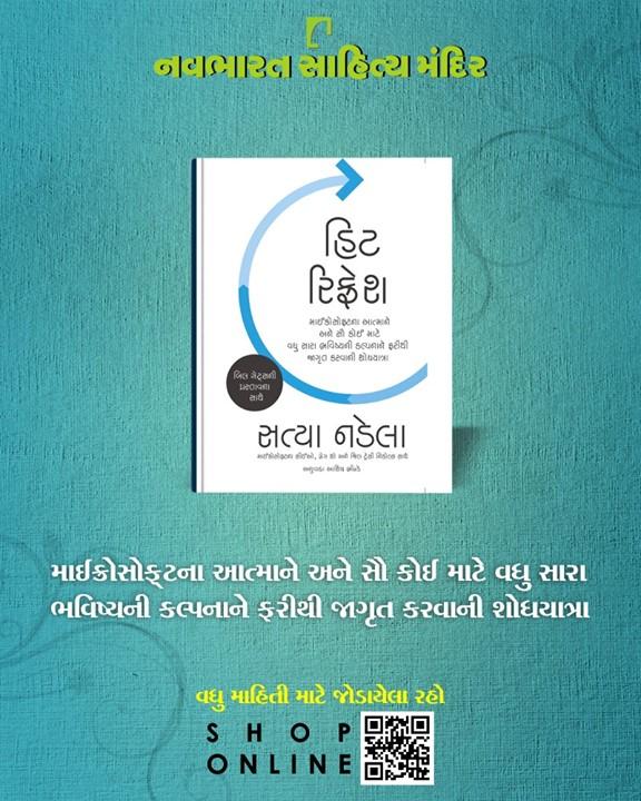 હિટ રિફ્રેશ ખરેખર વાંચવા જેવું પુસ્તક છે જેની પ્રસ્તાવના બિલ ગેટ્સે પોતે લખી છે. જે સમજવા જેવી પણ ખરી. આ પુસ્તક વસાવવા https://goo.gl/nK12pY ની મુલાકાત લો અને આજે જ ઘેર બેઠા મંગાવો.    #NavbharatSahityaMandir #ShopOnline #Books #Reading #LoveForReading #BooksLove #BookLovers