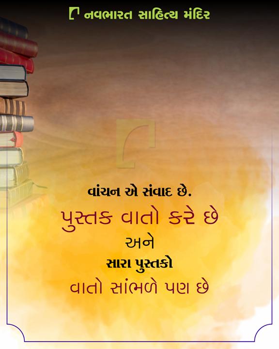 આ વાતનો અનુભવ કરવાનો પ્રયત્ન તમે કર્યો છે?  #NavbharatSahityaMandir #ShopOnline #Books #Reading #LoveForReading #BooksLove #BookLovers