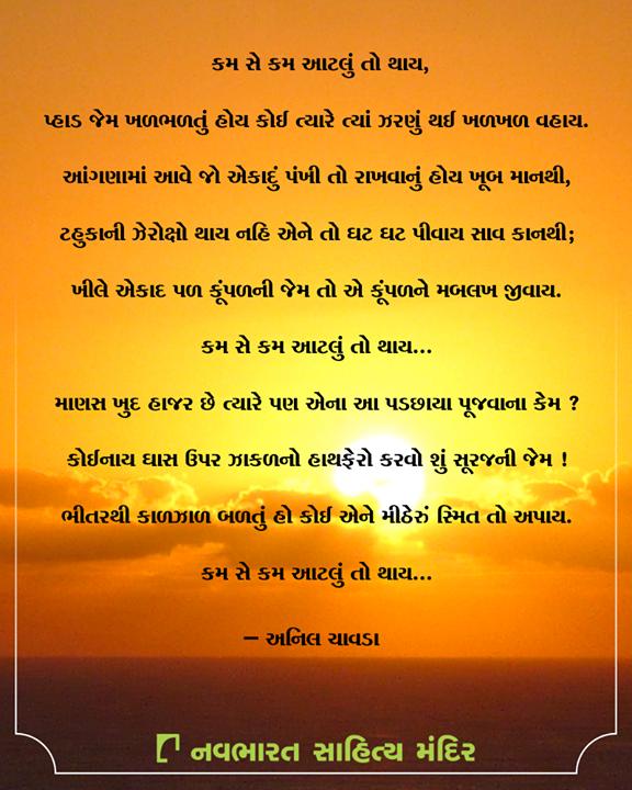 અનિલ ચાવડાની ગમી જાય એવી કવિતા ખાસ આપ સહુના માટે  #NavbharatSahityaMandir #ShopOnline #Books #Reading #LoveForReading #BooksLove #BookLovers