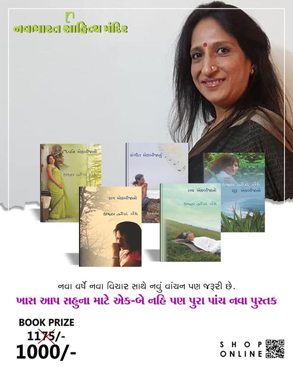 ખાસ આપ સહુના માટે એક-બે નહિ પણ, પુરા પાંચ નવા પુસ્તક કેમકે, નવા વર્ષે વિચાર સાથે નવું વાંચન પણ જરૂરી છે.  Order now: https://bit.ly/2K7o2pC  Kaajal oza vaidya #KaajalOzaVaidya #NavbharatSahityaMandir #ShopOnline #Books #Reading #LoveForReading #BooksLove #BookLovers
