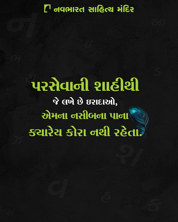 આ વાત તો તમે પણ અનુભવી હશે.  #NavbharatSahityaMandir #ShopOnline #Books #Reading #LoveForReading #BooksLove #BookLovers