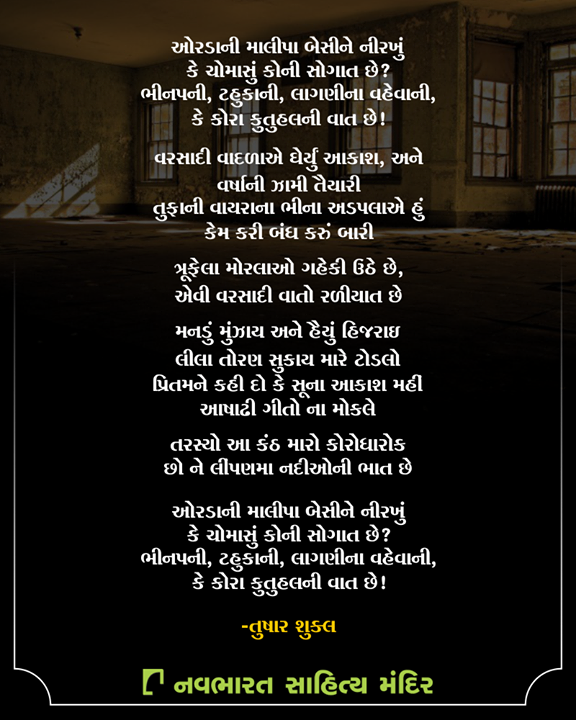 ઓરડાની માલીપા બેસીને નીરખું...  #NavbharatSahityaMandir #ShopOnline #Books #Reading #LoveForReading #BooksLove #BookLovers