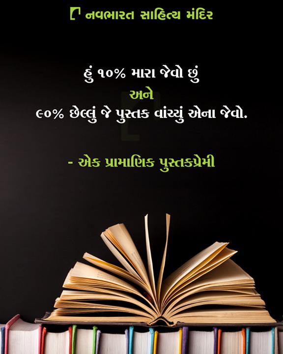 પુસ્તકો ખરા અર્થમાં વાંચનાર પર ખુબ ઊંડી છાપ છોડી જાય છે.  #NavbharatSahityaMandir #ShopOnline #Books #Reading #LoveForReading #BooksLove #BookLovers
