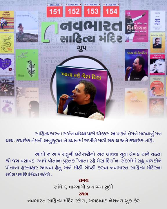 આપણા સહુના વ્હાલા લેખક શ્રી જય વસાવડાને મળવાનું ચૂકશો નહિ હોં!  Ahmedabad National Bookfair Jay Vasavada #AhmedabadNationalBookFair #NavbharatSahityaMandir #ShopOnline #Books #Reading #LoveForReading #BooksLove #BookLovers