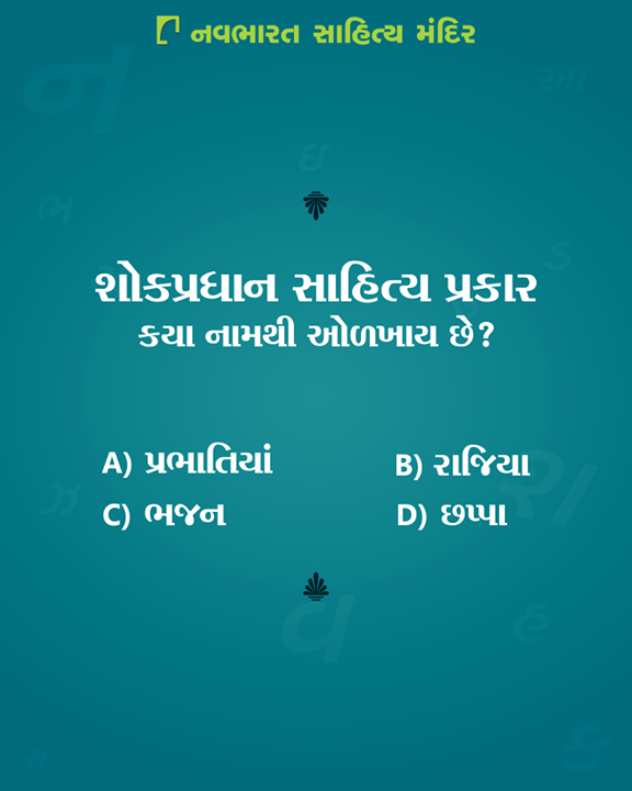 બોલો શું આવશે?  #NavbharatSahityaMandir #ShopOnline #Books #Reading #LoveForReading #BooksLove #BookLovers