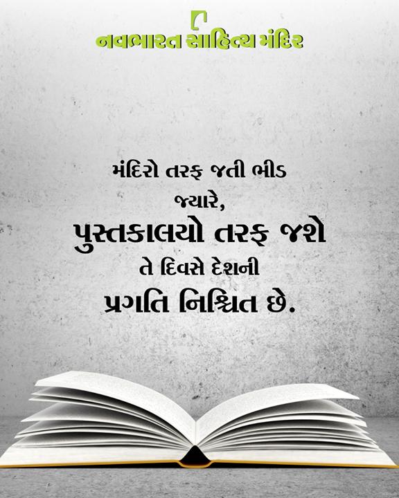 આ વાતને હળવાશથી લેવાય એવી નથી. ગંભીરતાથી આ બાબતે વિચારવું પડશે.  #NavbharatSahityaMandir #ShopOnline #Books #Reading #LoveForReading #BooksLove #BookLovers