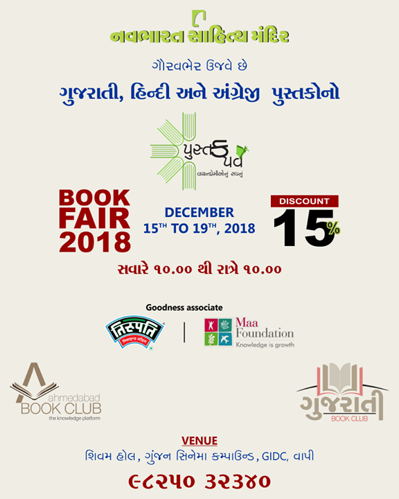 ગૌરવભેર ઉજવાતા આ Book Fairમાં તમે આવી રહ્યા છો ને?  #BookFair #Vapi #NavbharatSahityaMandir #ShopOnline #Books #Reading #LoveForReading #BooksLove #BookLovers