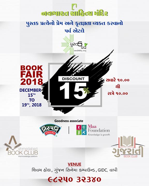 આજે જ તારીખ નોંધી લો અને પુસ્તક પર્વના પ્રથમ દિવસથી જ મનગમતા પુસ્તક લેવા હેતુ આવવાની શરૂઆત કરો.  #BookFair #Vapi #NavbharatSahityaMandir #ShopOnline #Books #Reading #LoveForReading #BooksLove #BookLovers