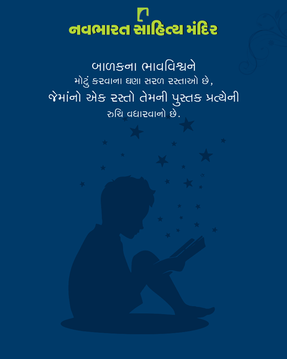 આ વાત ખાસ સમજવા જેવી છે.  #NavbharatSahityaMandir #ShopOnline #Books #Reading #LoveForReading #BooksLove #BookLovers