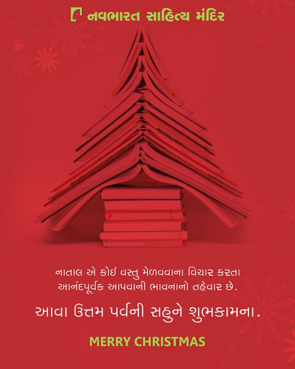 નાતાલ એ કોઈ વસ્તુ મેળવવાના વિચાર કરતા આનંદપૂર્વક આપવાની ભાવનાનો તહેવાર છે. આવા ઉત્તમ પર્વની સહુને શુભકામના.  #NavbharatSahityaMandir #ShopOnline #Books #Reading #LoveForReading #BooksLove #BookLovers #Christmas #MerryChristmas #Christmas2018 #Celebration
