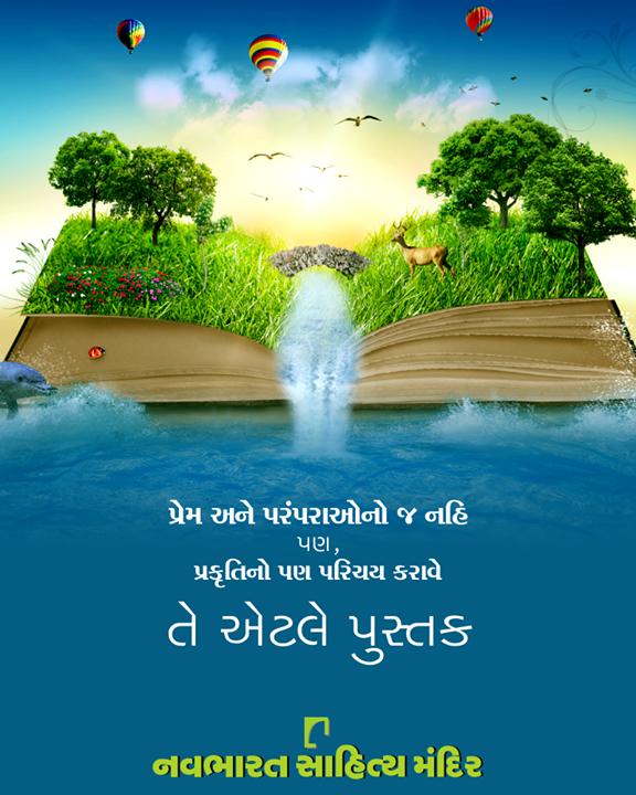 પ્રેમ અને પરંપરાઓનો જ નહિ પણ પ્રકૃતિનો પણ પરિચય કરાવે તે એટલે પુસ્તક!  #NavbharatSahityaMandir #ShopOnline #Books #Reading #LoveForReading #BooksLove #BookLovers