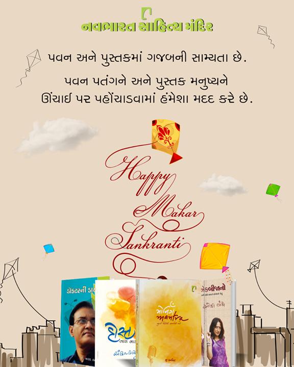 પવન અને પુસ્તકમાં ગજબની સામ્યતા છે. પવન પતંગને અને પુસ્તક મનુષ્યને ઊંચાઈ પર પહોંચાડવામાં હંમેશા મદદ કરે છે.  #HappyUttarayan #Uttarayan2019 #MakarSankranti #IndianFestivals #FestivalsOfIndia #KiteFestival #KiteFlying #NavbharatSahityaMandir #ShopOnline #Books #Reading #LoveForReading #BooksLove #BookLovers