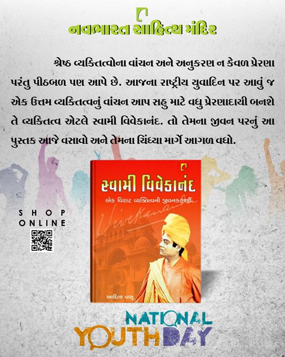 આજે રાષ્ટ્રીય યુવાદિન પર સ્વામી વિવેકાનંદના વ્યક્તિત્વને નજીકથી જાણવા માટે આજે જ વસાવો.  Shop online: https://goo.gl/PHtrje   #NationalYouthDay #SwamiVivekananda #YouthDay #SwamiVivekanandaJayanti #NavbharatSahityaMandir #ShopOnline #Books #Reading #LoveForReading #BooksLove #BookLovers