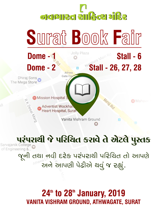 આવવાનું ભૂલતા નહિ, લખી રાખજો તારીખ હોં.  #SuratBookFair #SuratNationalBookFair #NavbharatSahityaMandir #ShopOnline #Books #Reading #LoveForReading #BooksLove #BookLovers
