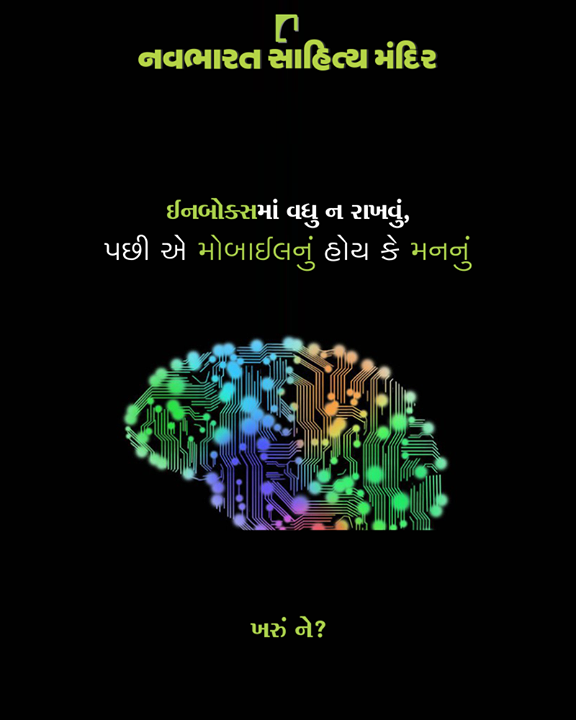 આ વાતનું અનુસરણ આજથી જ કરજો.  #NavbharatSahityaMandir #ShopOnline #Books #Reading #LoveForReading #BooksLove #BookLovers