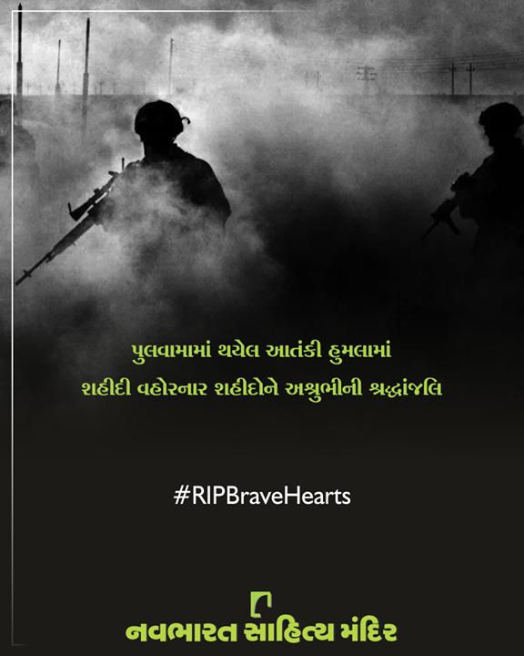 પુલવામામાં થયેલ આતંકી હુમલામાં શહીદી વહોરનાર શહીદોને અશ્રુભીની શ્રદ્ધાંજલિ!  #RIPBraveHearts #PulwamaAttack #CRPFJawans #PulwamaTerrorAttack #CRPF #BlackDay #NavbharatSahityaMandir #Ahmedabad #Books