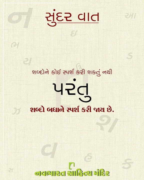 માર્મિક વાત સરળ ભાષામાં.  #NavbharatSahityaMandir #ShopOnline #Books #Reading #LoveForReading #BooksLove #BookLovers