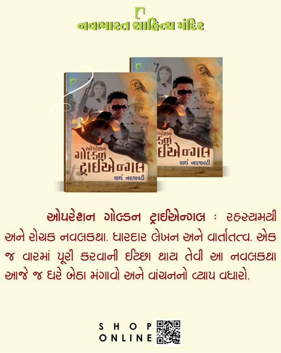 પાર્થ નાણાવટીની ખુબ સુંદર રીતે લખાયેલી રહસ્યમય નવલકથા ઘરેથી ઓર્ડર કરી મંગાવવા માટે નીચેની લિંક પર ક્લિક કરો.   ઓપરેશન ગોલ્ડન ટ્રાઈએન્ગલ : https://goo.gl/HSbpYD  #NavbharatSahityaMandir #ShopOnline #Books #Reading #LoveForReading #BooksLove #BookLovers
