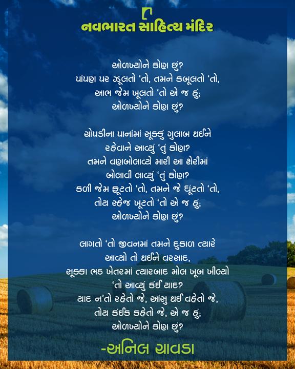 અનિલ ચાવડાની એક સુંદર રચના ખાસ આપ સહુના માટે.  #NavbharatSahityaMandir #ShopOnline #Books #Reading #LoveForReading #BooksLove #BookLovers