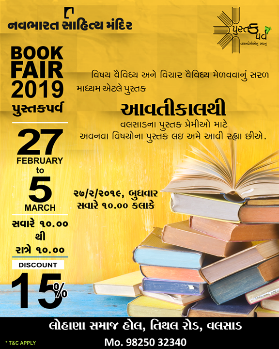 તો આવો છોને વલસાડ વાસીઓ નવા પુસ્તકો ખરીદવા અને પુસ્તક પ્રેત્યેનો પ્રેમ અભિવ્યક્ત કરવા.  #NavbharatSahityaMandir #ShopOnline #Books #Reading #LoveForReading #BooksLove #BookLovers #Valsad