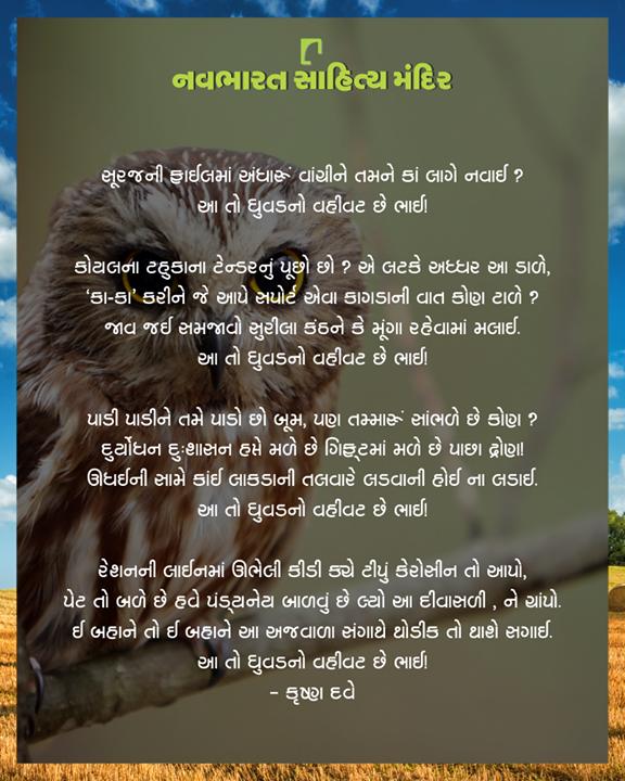 કૃષ્ણ દવેની એક મજાની રચના આપ સહુના માટે.  #NavbharatSahityaMandir #ShopOnline #Books #Reading