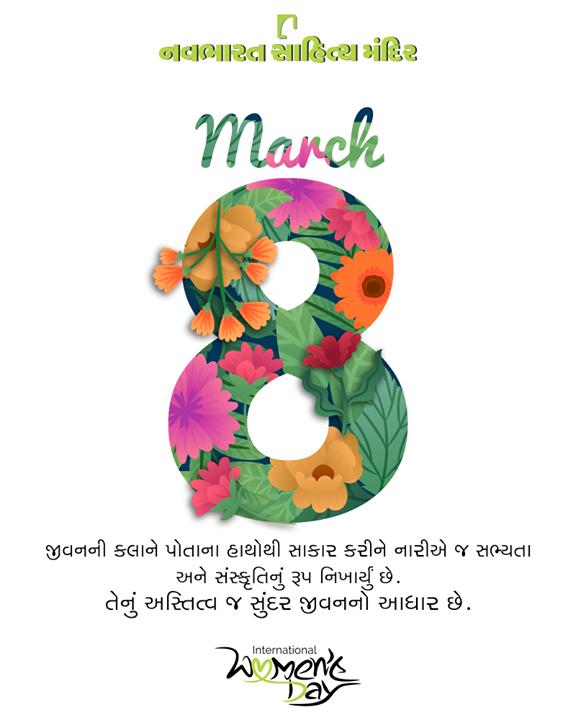 જીવનની કલાને પોતાના હાથોથી સાકાર કરીને નારીએ જ સભ્યતા અને સંસ્કૃતિનું રૂપ નિખાર્યું છે. તેનું અસ્તિત્વ જ સુંદર જીવનનો આધાર છે.  #WomensDay #InternationalWomensDay #HappyWomensDay #WomensDay2019 #8March2019 #NavbharatSahityaMandir #ShopOnline #Books #Reading #LoveForReading #BooksLove #BookLovers