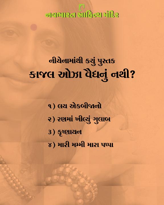 બોલો વાચનપ્રેમી વ્યક્તિઓ! શું જવાબ આવશે?  #NavbharatSahityaMandir #ShopOnline #Books #Reading #LoveForReading #BooksLove #BookLovers