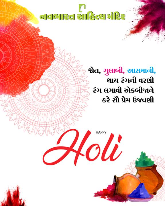 શ્વેત, ગુલાબી, આસમાની, થાય રંગની વરણી રંગ લગાવી એકબીજાને કરે સૌ પ્રેમ ઉજવણી   હોળીની રંગીન શુભકામના  #HappyHoli2019 #Holi2019 #HappyHoli #होली #Holi #IndianFestival #FestivalOfColours #NavbharatSahityaMandir #ShopOnline #Books #Reading #LoveForReading #BooksLove #BookLovers