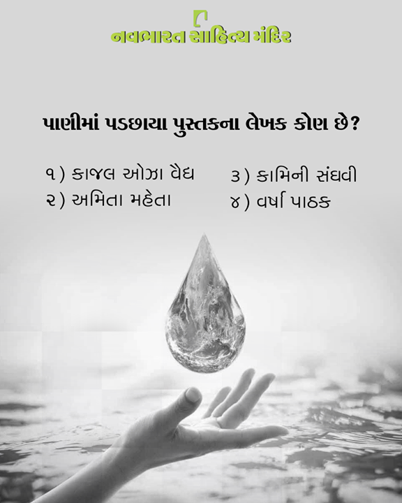 નીચેના પ્રશ્નનો સાચો જવાબ આપો. સાથે જ જવાબમાં લખો.  #WorldWaterDay #WaterDay #SaveWater #WaterDay2019  #Navbharat #Contest #Friday #Author #Book #Booklover