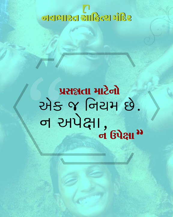 આપ સહુનું શું માનવું છે?  #NavbharatSahityaMandir #ShopOnline #Books #Reading #LoveForReading #BooksLove #BookLovers
