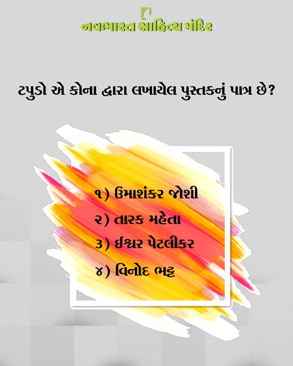 આ સવાલનો જવાબ ખરેખર સરળ છે. લખો ફટાફટ જવાબ.  #Navbharat #Contest #Friday #Author #Book #Booklover