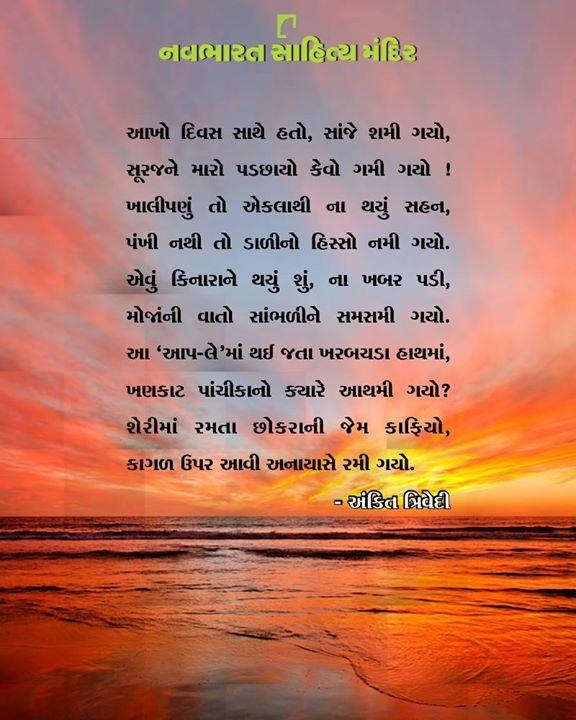 અંકિત ત્રિવેદીની મજાની કવિતા ખાસ આપ સહુના માટે.  #NavbharatSahityaMandir #ShopOnline #Books #Reading #LoveForReading #BooksLove #BookLovers