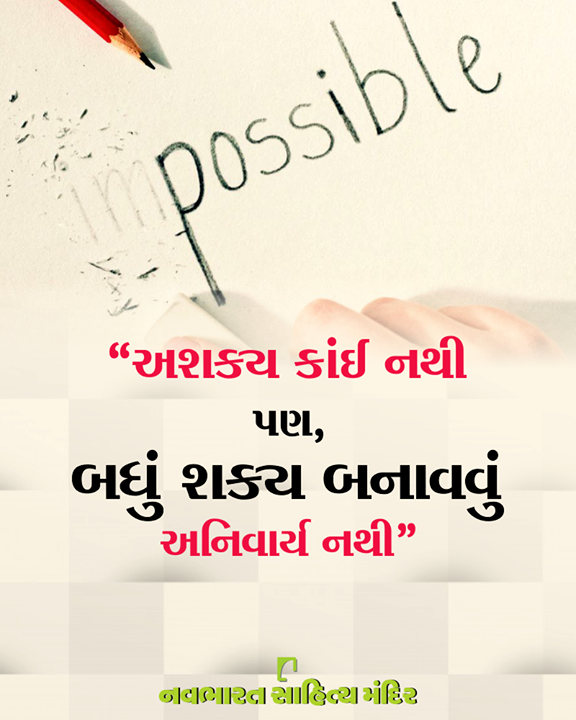 આ વાત પર આપ સહુના શું મંતવ્ય છે?  #NavbharatSahityaMandir #ShopOnline #Books #Reading #LoveForReading #BooksLove #BookLovers
