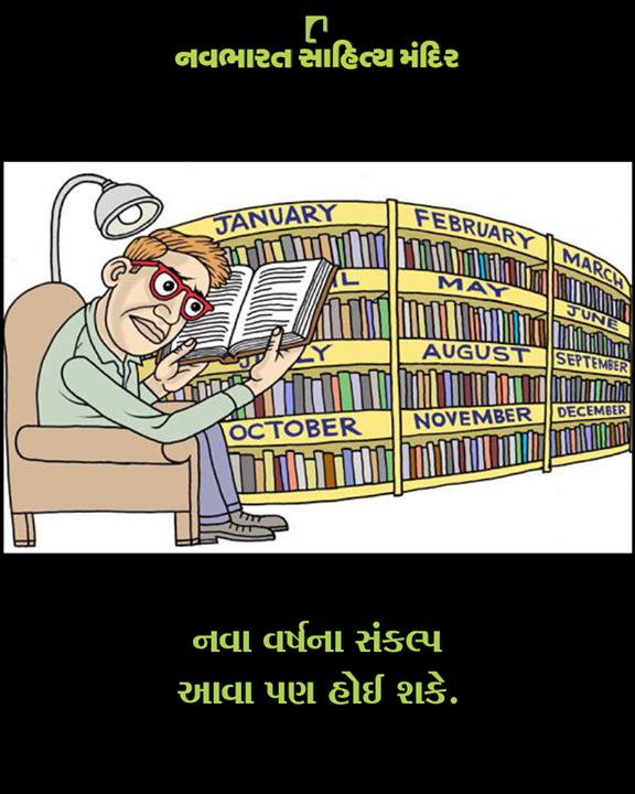 આ બાબત પર આપના મંતવ્યો ખાસ કમેન્ટમાં  જણાવજો.  #NavbharatSahityaMandir #ShopOnline #Books #Reading #LoveForReading #BooksLove #BookLovers