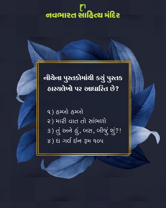 કહો ફટાફટ કમેન્ટમાં અને જીતી જાવ કોન્ટેસ્ટ.  #ContestTime #NavbharatSahityaMandir #ShopOnline #Books #Reading #LoveForReading #BooksLove #BookLovers