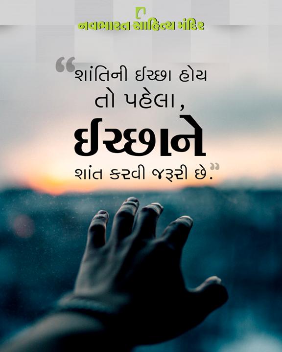 સૌથી આવશ્યક વાત છે આ.  #NavbharatSahityaMandir #ShopOnline #Books #Reading #LoveForReading #BooksLove #BookLovers