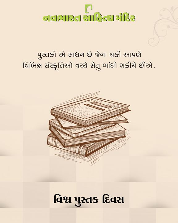 પુસ્તકો એ સાધન છે જેના થકી આપણે વિભિન્ન સંસ્કૃતિઓ વચ્ચે સેતુ બાંધી શકીયે છીએ.  #WorldBookDay #BookDay #WorldBookDay2019 #NavbharatSahityaMandir #ShopOnline #Books #Reading #LoveForReading #BooksLove #BookLovers